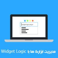 مدیریت ابزارک ها با Widget Logic
