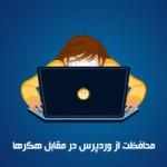محافظت از وردپرس در مقابل هکرها