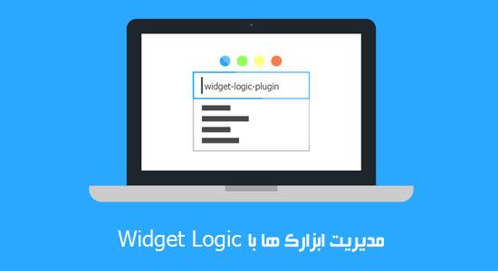 widget-logic-plugin-parswp