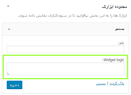 widget-logic2-parswp