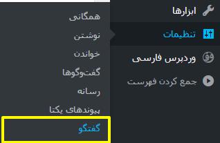 chat_1_parswp
