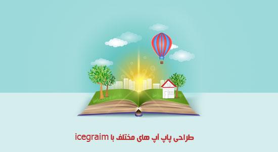 طراحی پاپ آپ های مختلف در وردپرس با Icegram