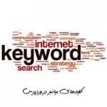 کلیدهای میانبر در وردپرس به عبارتی shortcut keys