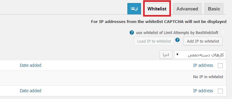 whitelist-parswp