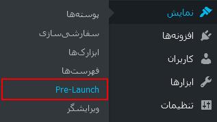 prelaunch-3-parswp.ir