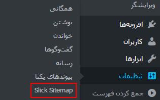 slicksitemap_6_parswp