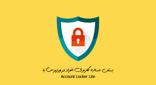 account-locker-lite-parswp