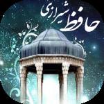 اپلیکیشن فال حافظ برای اندرویدی ها fal hafez
