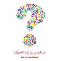 ارسال پرسش ناشناس با Ask me anything