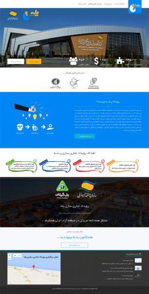 طراحی سایت رویداد تجاری سازی پله با مدیریت محتوا اختصاصی