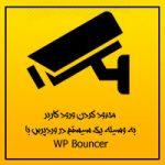 محدود کردن ورود کاربر به وسیله یک سیستم در وردپرس با WP Bouncer