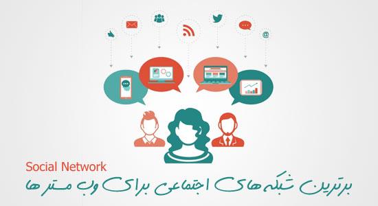 برترین شبکه های اجتماعی برای وب مستر ها