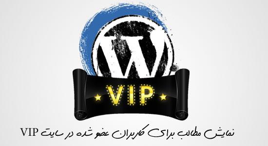 نمایش مطالب برای کاربران عضو شده در سایت VIP