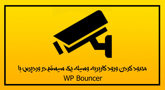 wp-bouncer-parswp