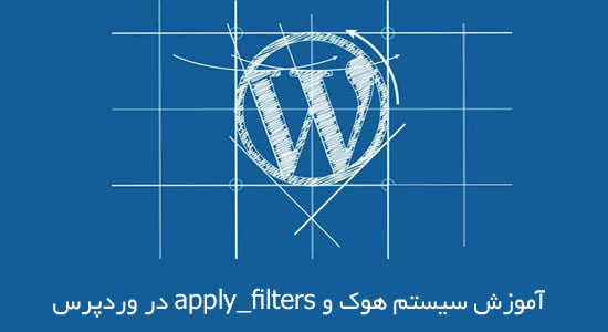 apply-filters-parswp