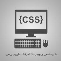 شیوه نامه ی وردپرس CSS در قالب های وردپرسی