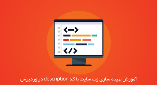 description-code-in-wordpress-parswp
