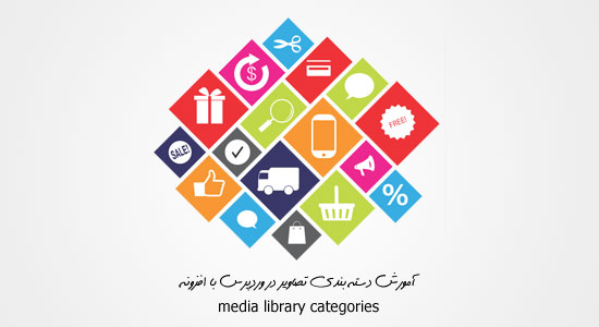 media-library-categories-parswp