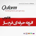 بهترین افزونه فرم ساز وردپرس Quform