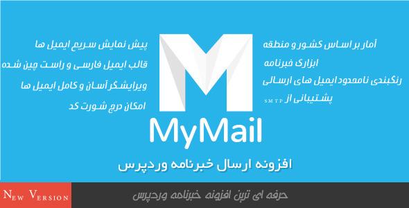 افزونه مای میل خبرنامه وردپرس MyMail ورژن جدید