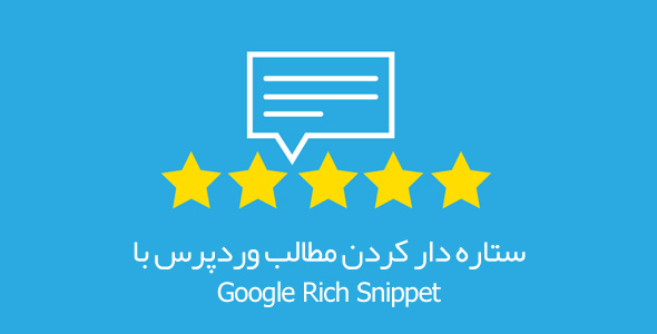 ستاره دار کردن مطالب وردپرس با Google Rich Snippet
