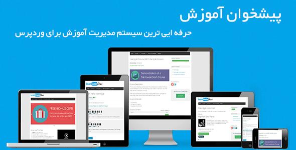 افزونه ساخت آموزشگاه آنلاین در وردپرس با LearnDash
