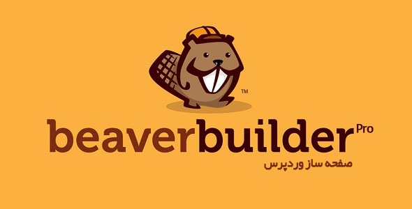 صفحه ساز وردپرس با افزونه Beaver Builder