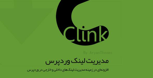 مدیریت لینک وردپرس با افزونه Clink