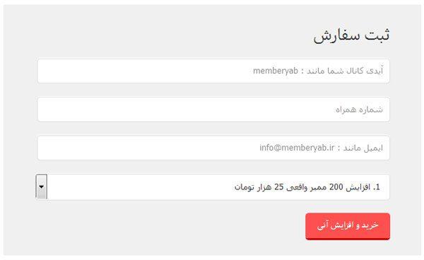 ممبریاب تلگرام - برترین سایت خرید ممبر واقعی برای کانال تلگرام