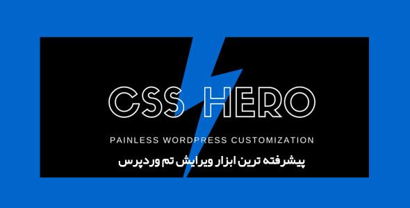 پیشرفته ترین ابزار ویرایش تم وردپرس – CSSHero