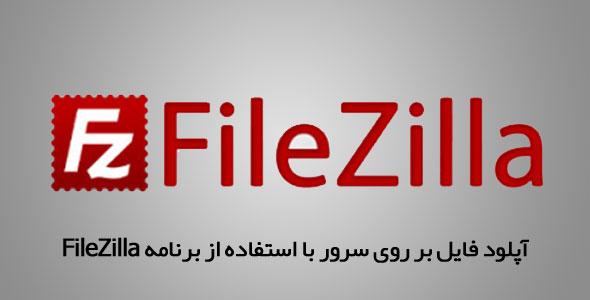 آپلود فایل بر روی سرور با استفاده از برنامه FileZilla