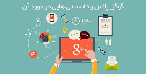 گوگل پلاس و دانستنی هایی در مورد آن google plus