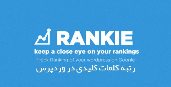 رتبه کلمات کلیدی در وردپرس با Rankie