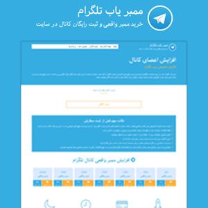 ممبریاب تلگرام – برترین سایت خرید ممبر واقعی برای کانال تلگرام