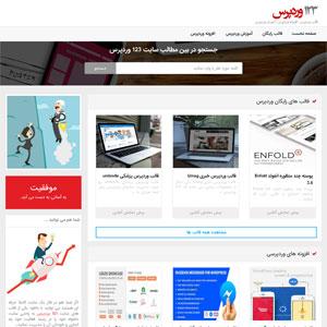 طراحی وبسایت ۱۲۳وردپرس