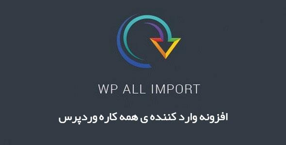 افزونه وارد کننده ی همه کاره وردپرس – WP All Import Pro