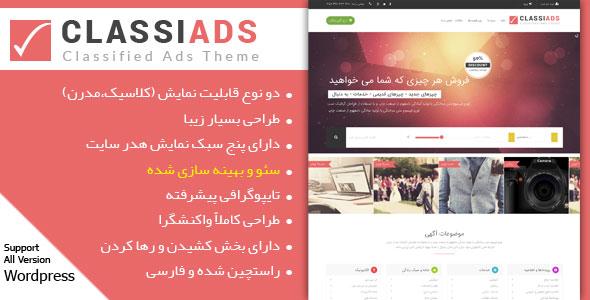 تبلیغات کلاسیک قالب فوق العاده آگهی وردپرس - Classiads