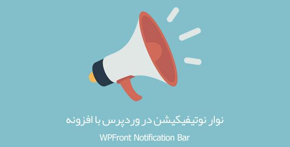 نوار نوتیفیکیشن در وردپرس با افزونه WPFront Notification Bar