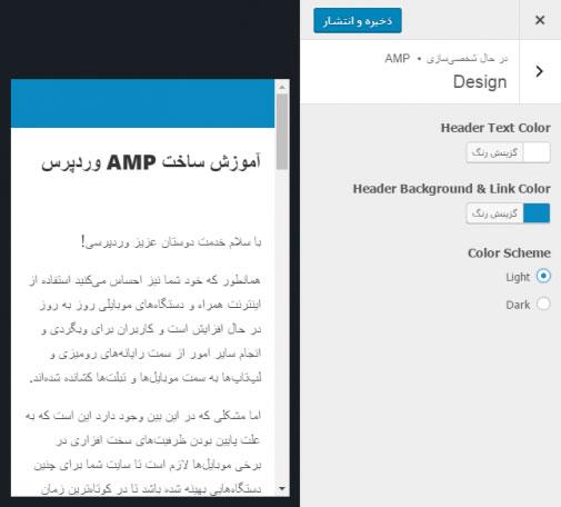 آموزش ساخت AMP وردپرس با افزونه AMP