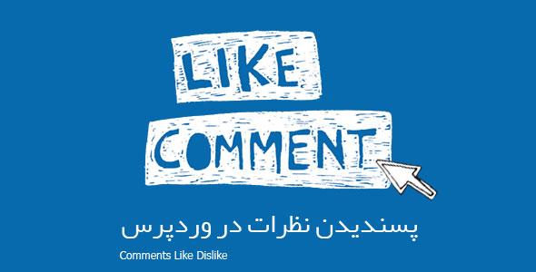 پسندیدن نظرات در وردپرس با Comments Like Dislike