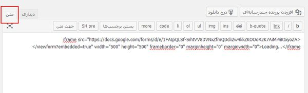 ساخت نظرسنجی بدون استفاده از افزونه با فرم نگار گوگل