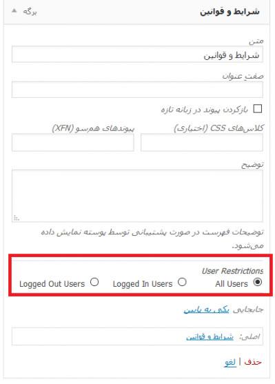 نمایش فهرست های خاص وردپرس در صورت ورود کاربر با Privilege Menu