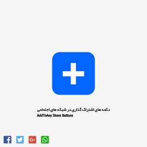دکمه های اشتراک گذاری در شبکه های اجتماعی با AddToAny Share Buttons