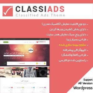 تبلیغات کلاسیک قالب فوق العاده آگهی وردپرس – Classiads