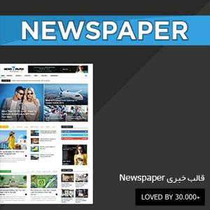 قالب خبری Newspaper برای وردپرسی ها