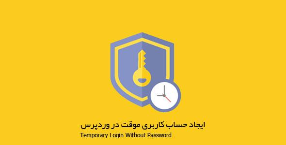 ایجاد حساب کاربری موقت در وردپرس با Temporary Login Without Password