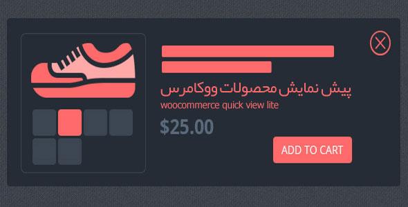 پیش نمایش محصولات ووکامرس با woocommerce quick view lite