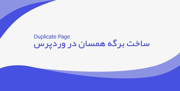 ساخت برگه همسان در وردپرس با افزونه Duplicate Page