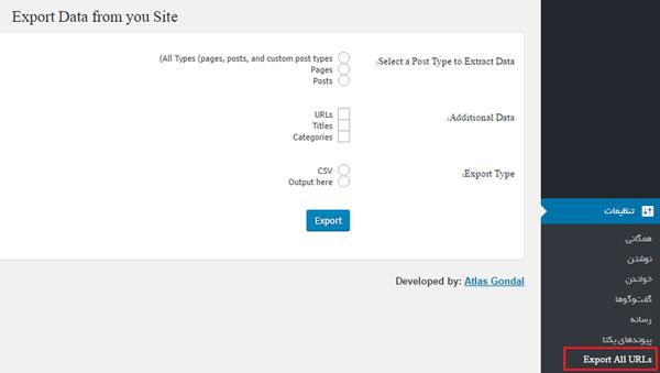 آموزش بک آپ گرفتن از آدرس های وردپرس با Export All URLs
