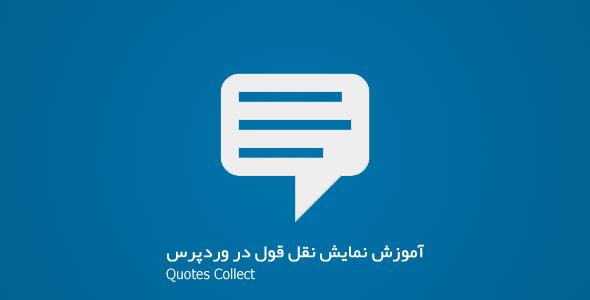 آموزش نمایش نقل قول در وردپرس با Quotes Collect
